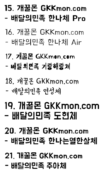 100% Completely Free Commercial Korean Fonts 29 Copies Free - GKKmon com